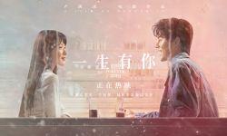 《一生有你》热映掀情怀杀 结爱曲《唯你一生》MV温暖上线
