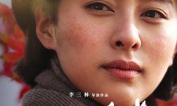 """电影《那时风华》发布""""无悔青春""""版群像海报"""