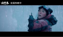 《冰峰暴》役所广司亡命搏斗 张静初勇攀冰壁惊心动魄