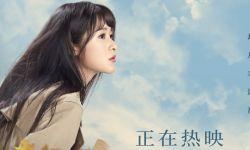 《一生有你》曝海报及口碑特辑 观众抒发对爱情的美好憧憬
