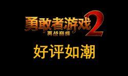 """《勇敢者游戏2》口碑点燃全民期待 """"好特效,特好笑""""年底必看"""
