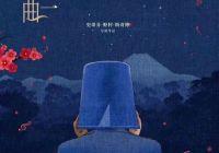 《坂本龍一:終曲》發布中國獨家重制藝術海報