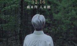 展现音乐大师魅力人生,纪录片《坂本龙一:终曲》12月16日艺联上映