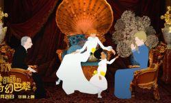 法国国宝动画人携《迪丽丽的奇幻巴黎》访华
