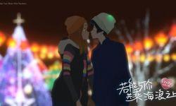 """奇幻爱情动画电影《若能与你共乘海浪之上》曝""""圣诞约会""""片段"""