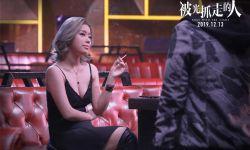 《被光抓走的人》王菊特辑,菊姐银幕首秀求爱白客