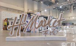 第二届海南岛国际电影节全新推出H!Market市场