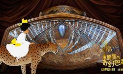 19世纪法式审美的最高境界 《迪丽丽的奇幻巴黎》给你答案
