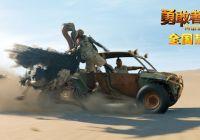 《勇敢者游戏2:再战巅峰》今日上映 全网口碑获赞