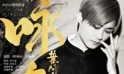 李宇春为《叶问4》献唱主题曲《咏春》