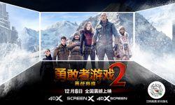 今年最后一部4DX Screen大片来袭!《勇敢者游戏2》刺激模拟真人闯关
