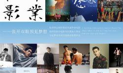 松泽影业亮相海南岛电影节 投资蒋雯丽新片《神奇赛文》
