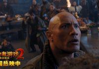 《勇敢者游戲2》登頂首周末票房冠軍 刺激爆笑大冒險精彩上路