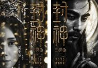 北京文化2020新爆款 《封神三部曲》官宣陈坤袁泉加盟