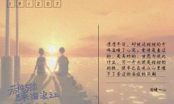 冬季暖心动画电影《若能与你共乘海浪之上》甜蜜热映中!