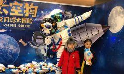 《太空狗之月球大冒险》点映开启 12月14日全国上映