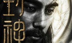 《封神三部曲》再次公布演员阵容 陈坤袁泉加盟共谱神话史诗