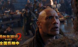 《勇敢者游戏2》登顶首周末票房冠军 刺激爆笑大冒险精彩上路