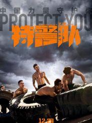 《特警队》特辑海报双发 魔鬼训练铸就中国力量