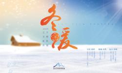 """""""2019艺术新作·冬暖主题影展""""即将开幕"""