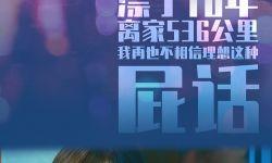 """《亲爱的新年好》曝""""距离""""版人物海报 白百何领衔"""