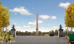 一分快三二不同号《迪丽丽的奇幻巴黎》展现巴黎盛景奇观