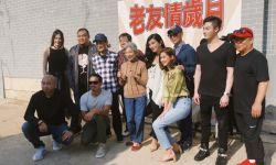 《老友情岁月》开机,唐绍基与众多实力派演员一起飙戏