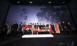 电影《那时风华》在京首映 塞罕坝精神激荡青春