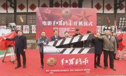 红色电影《红军钱币》正式开机,2020年全国院线上映