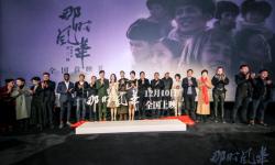 《那时风华》首映 演员刘思博亲身上阵勇斗真狼