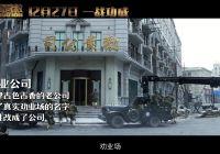 看《解放·终局营救》如何还原平津战役中的总攻大战?