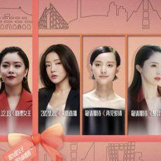 季播电影《北京女子图鉴》定档12月19日