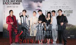电影《误杀》在京首映 郭帆评价:每一秒都在调动神经