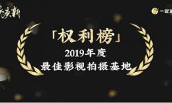 """东方影都融创影视产业园获""""2019年度最佳影视拍摄基地""""奖"""