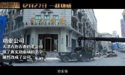 看《解放·終局營救》如何還原平津戰役中的總攻大戰?