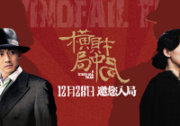 电影《横财局中局》定档12.28 黄圣依、聂远豪掷万元红包 提钱贺岁