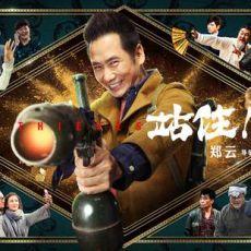 电影《站住!小偷》发布群星海报,改档2020年1月10日