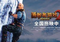 """《勇敢者游戏2:再战巅峰》发布""""盖世神功""""片段 勇敢者展开沙漠对决"""