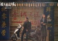 """《被光抓走的人》電影原聲帶追光上線 曝""""暖愈系""""OST原聲配樂"""