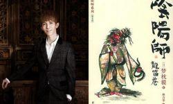 郭敬明《阴阳师》系列已立项 或将分为两部拍摄