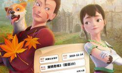 点亮魔法世界  《魔镜奇缘3》12月14日奇幻上映