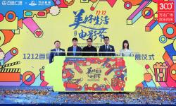 300+万达广场欢乐同庆 ——1212首届万达广场美好生活电影节正式启幕