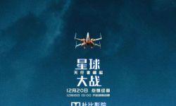自由之战一触即发,《星球大战:天行者崛起》曝杜比海报