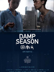 爱奇艺影业联合出品《回南天》入围鹿特丹国际电影节