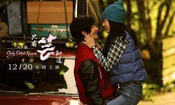《只有芸知道》预售票房表现出色 12月20日岁末暖心上映