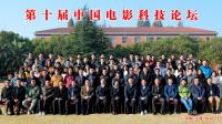 2019年第十届中国电影科技论坛在上海大学延长校区成功举办