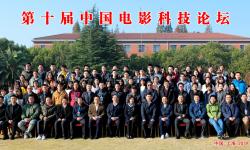 2019年第十届中国11选5|幸运11选5科技论坛在上海大学延长校区成功举办