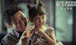 賀歲檔黑馬《誤殺》票房破億 成十二月國產片開畫冠軍