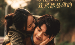 """电影《我在时间尽头等你》发布""""拥抱情人节""""特别海报"""