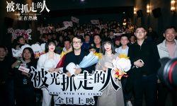 全员演技在线 《被光抓走的人》郑州路演收获观众好评